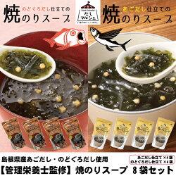 【ふるさと納税】【管理栄養士監修】だし香る焼のりスープ8袋セット【1-014】