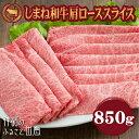 【ふるさと納税】牛肉 しまね和牛 肩ロース スライス 850g 肉 お肉 冷凍 ギフト