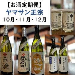 【ふるさと納税】お酒定期便ヤマサン正宗秋のお酒3回お届けコース日本酒