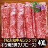 【ふるさと納税】B-287松永和牛A5ランクすき焼きセット400g