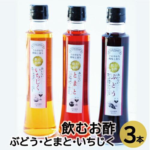 A-347 飲むお酢(ぶどう・とまと・いちじく)3本セット