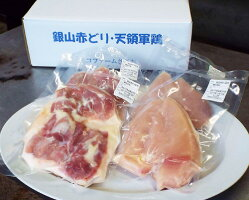 A022地鶏の銀山赤どり精肉(1羽分)