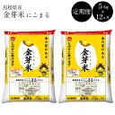 【ふるさと納税】BG無洗米[定期便]金芽米にこまる 5kg×...