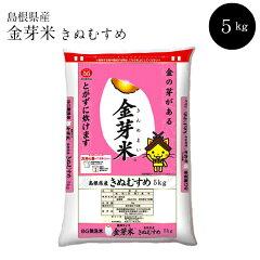 ふるさと納税お米ランキングから人気でおいしい・おすすめ高級米 7