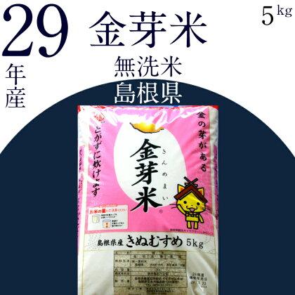 BG無洗米 金芽米 5kg