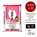 【ふるさと納税】BG無洗米金芽米きぬむすめ(5kg×6ヵ月定期便)