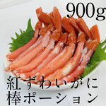 【ふるさと納税】紅ずわいがに棒ポーション900g