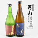 【ふるさと納税】月山 純米吟醸&月山 芳醇辛口純米酒セット ...