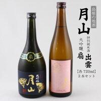 【ふるさと納税】月山大吟醸-扇-&特別純米酒「出雲」2本セット島根の地酒日本酒
