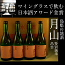【ふるさと納税】月山特別純米酒[出雲]720ml(1ケース・12本)月山出雲純米酒日本酒酒