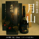 【ふるさと納税】月山大吟醸[扇]720ml(1ケース・12本)月山出雲純米酒日本酒酒