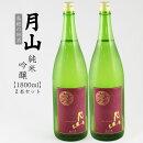 【ふるさと納税】月山純米吟醸(1,800ml)×2本セット
