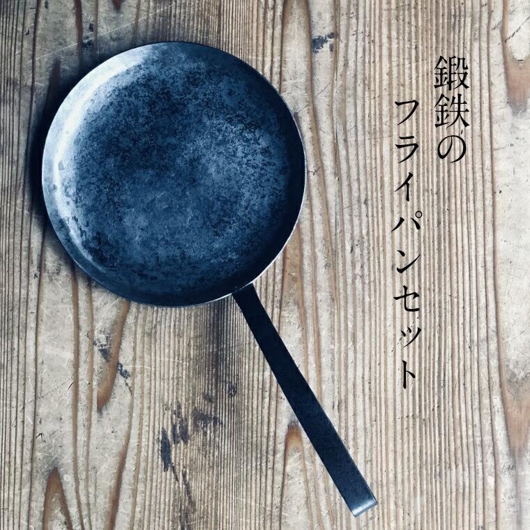 鍛鉄のフライパンセット 鍛冶 伝統工芸品 フライパン IH 調理 鍋敷き たわし 和紙 新生活