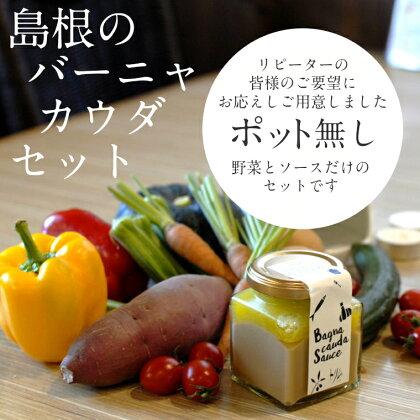バーニャカウダ セット 野菜 ソースのセット (ポット無し) クリスマス パーティーメニュー