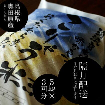 米 こりゃう米(まい)5kg×3回 隔月 定期便
