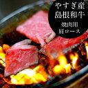 【ふるさと納税】 やすぎ産 島根和牛 肩ロース焼肉用450g...