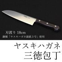 【ふるさと納税】ヤスキハガネ製三徳包丁[刃渡180mm]