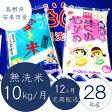 【ふるさと納税】 米 無洗米 定期 BG無洗米きぬ/コシ食べ比べ(10kg×12ヵ月定期便)
