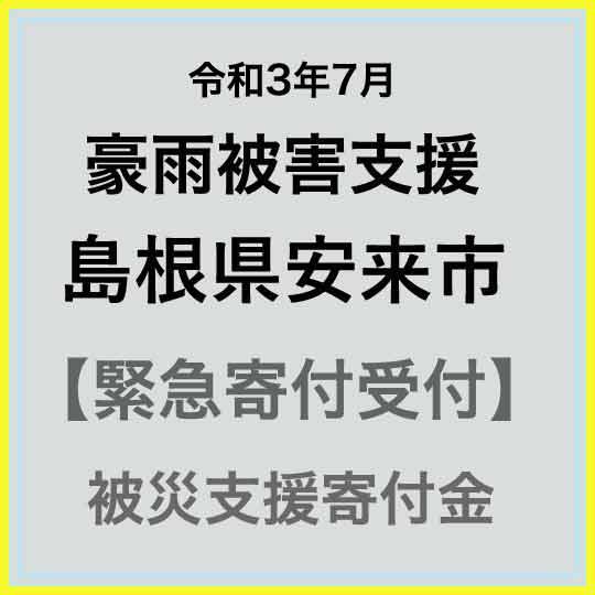 【ふるさと納税】【令和3年7月 豪雨被害支援寄附受付】島根県安来市災害応援寄附金(返礼品はありません)