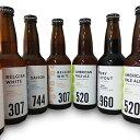 【ふるさと納税】石見麦酒8本セット 【お酒・ビール・父の日】