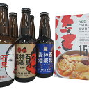 【ふるさと納税】石見神楽麦酒6本とレッド・チキン・カレー1袋セット 【お酒・地ビール・加工食品・惣菜・レトルト・ビール】