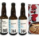 【ふるさと納税】石見麦酒4本とレッド・チキン・カレー2袋セッ