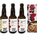【ふるさと納税】定期便【3ヵ月】石見麦酒4本とレッド・チキン