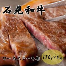 【ふるさと納税】【うなる旨さ】石見和牛ロースステーキ用(約170g×4枚)