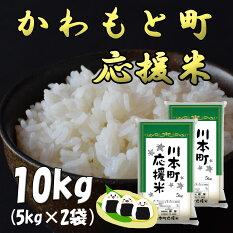 【ふるさと納税】[老舗米屋厳選]川本町応援米(5kg×2袋)