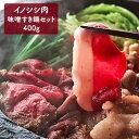 【ふるさと納税】おおち山くじら(イノシシ肉)味噌すき鍋セット400g 【お肉・鍋セット・すき焼き】