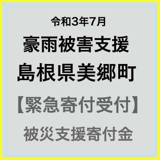 【ふるさと納税】【令和3年7月 豪雨被害支援寄附受付】島根県美郷町災害応援寄附金(返礼品はありません)