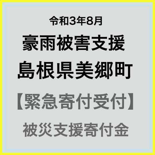 【ふるさと納税】【令和3年8月 豪雨被害支援寄附受付】島根県美郷町災害応援寄附金(返礼品はありません)