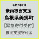 【ふるさと納税】【令和2年7月 豪雨災害支援緊急寄附受付】島根県美郷町災害応援寄附金(返礼品はありません)