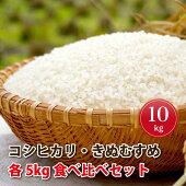 邑南町産コシヒカリ・きぬむすめ食べ比べセット