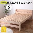 【ふるさと納税】島根県産頑丈ヒノキすのこベッド(シングル)