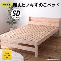 【ふるさと納税】島根県産頑丈ヒノキすのこベッド(セミダブル)
