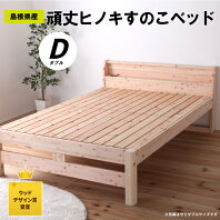 【ふるさと納税】島根県産頑丈ヒノキすのこベッド(ダブル)