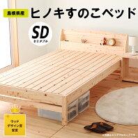 【ふるさと納税】島根県産ヒノキすのこベッド(セミダブル)