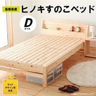 【ふるさと納税】島根県産ヒノキすのこベッド(ダブル)