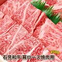 【ふるさと納税】石見和牛(黒毛和牛) 肩ロース焼肉用 450g