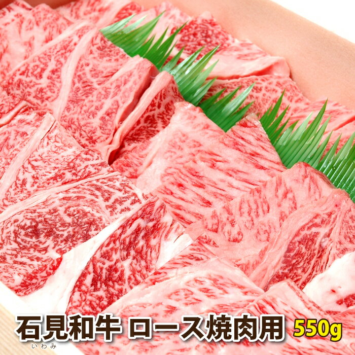 【ふるさと納税】石見和牛(黒毛和牛) ロース焼肉用スライス 550g