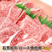 石見和牛ロース焼肉用スライス550g