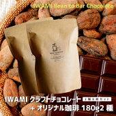 IWAMIクラフトチョコレート3種8枚セット+オリジナル珈琲