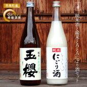 玉櫻純米酒と純米とろとろにごり酒セット