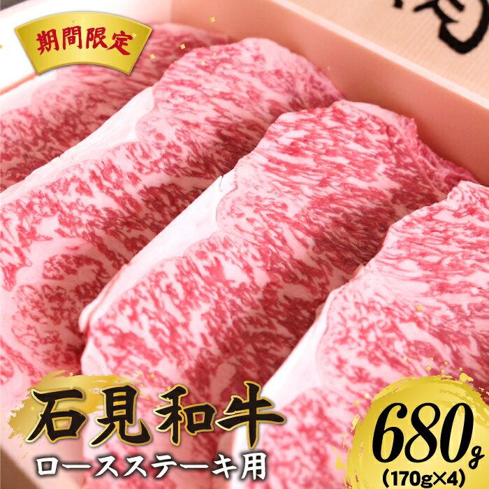 【ふるさと納税】【期間限定】【特別支援品】石見和牛ロースステーキ用 680g (170g×4)