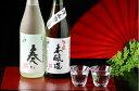 【ふるさと納税】華泉純米吟醸〜奏〜本醸造720ml2本セット
