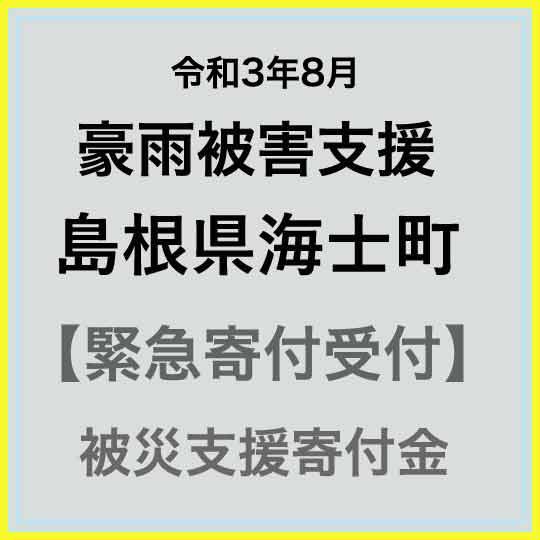 【ふるさと納税】【令和3年8月 豪雨被害支援寄附受付】島根県海士町災害応援寄附金(返礼品はありません)