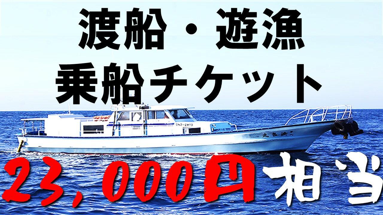 【ふるさと納税】渡船・遊漁 乗船チケット 23000円相当