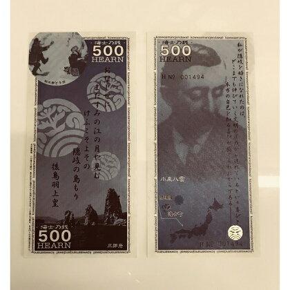 地域通貨「ハーン」 500円×6枚
