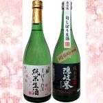 【ふるさと納税】春の純米酒セット